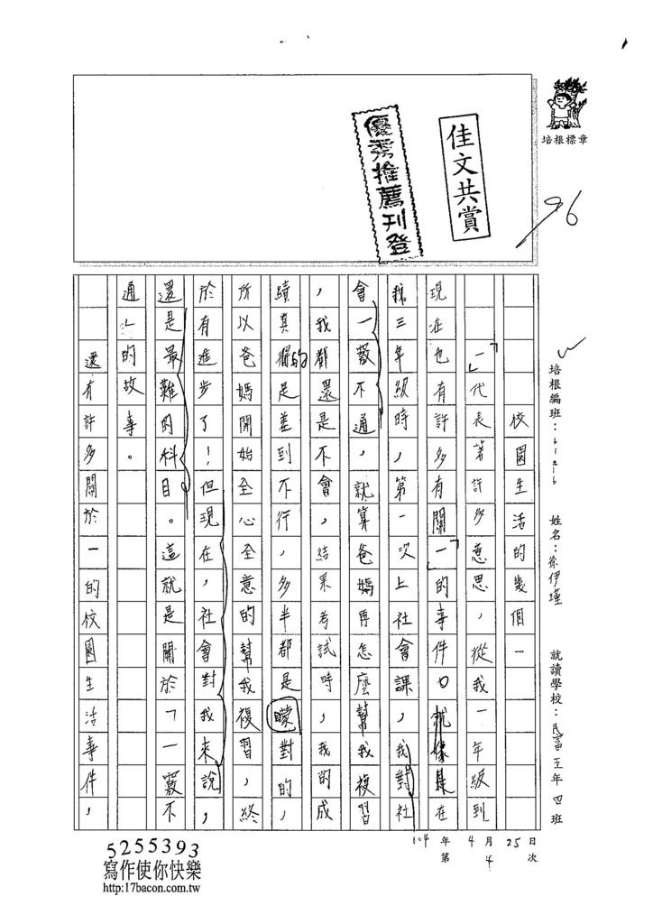 104W6404徐伊瑾 (1)
