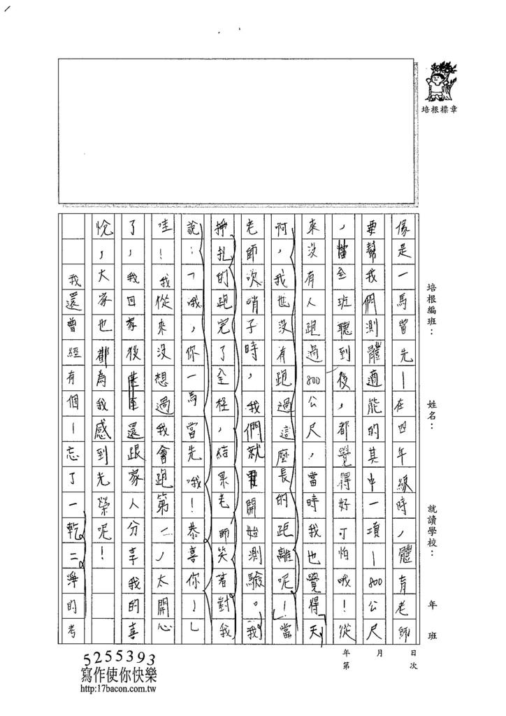 104W6404徐伊瑾 (2)