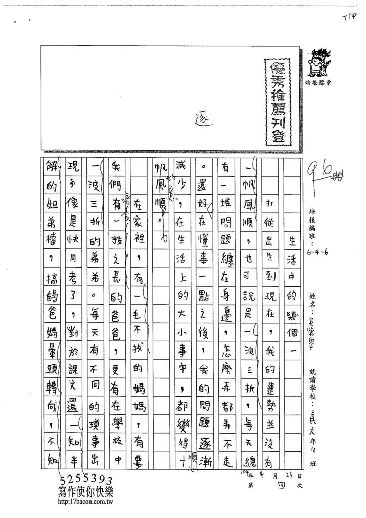 104W6404吳懷寧 (1)