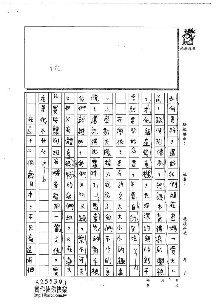 104W6404吳懷寧 (2)