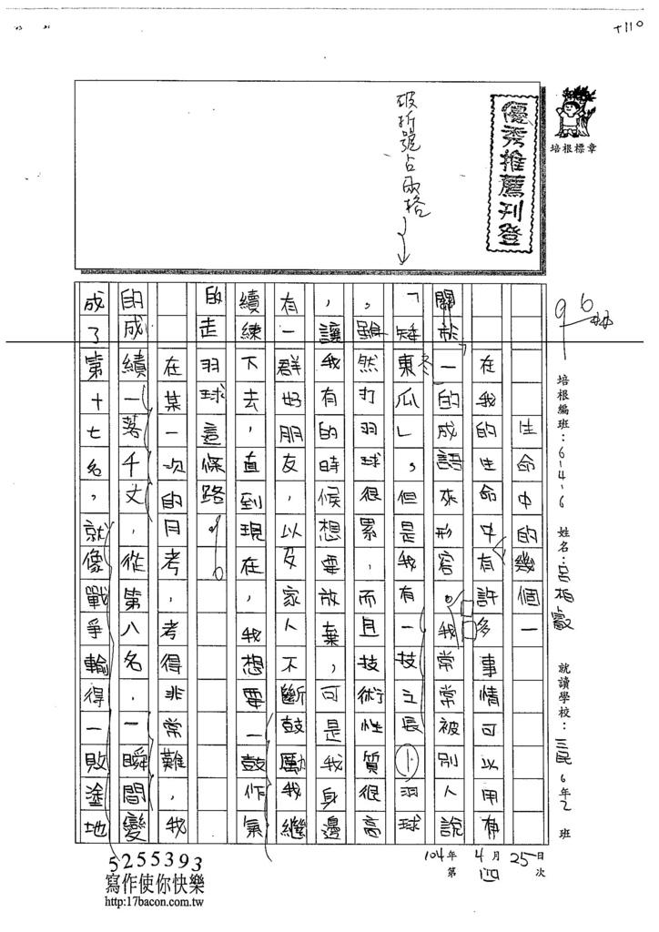 104W6404呂柏叡 (1)