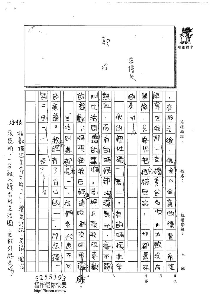 104W6404呂柏叡 (2)
