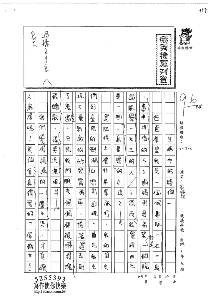 104W6404翁捷妮 (1)
