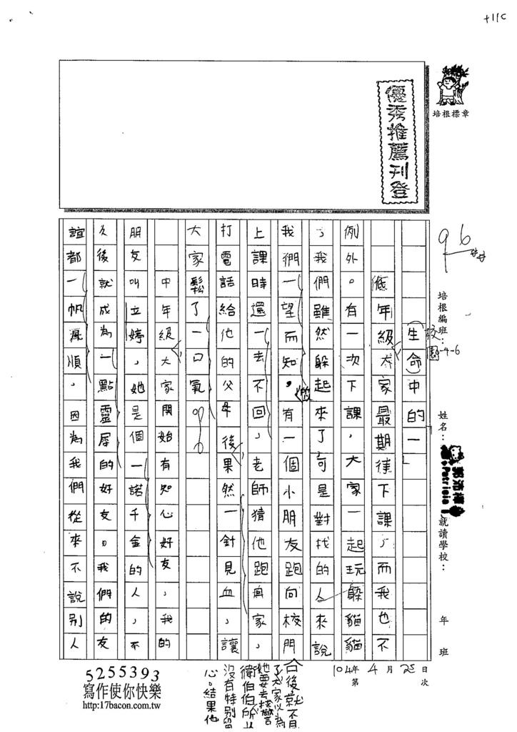 104W6404郭沛樺 (1)