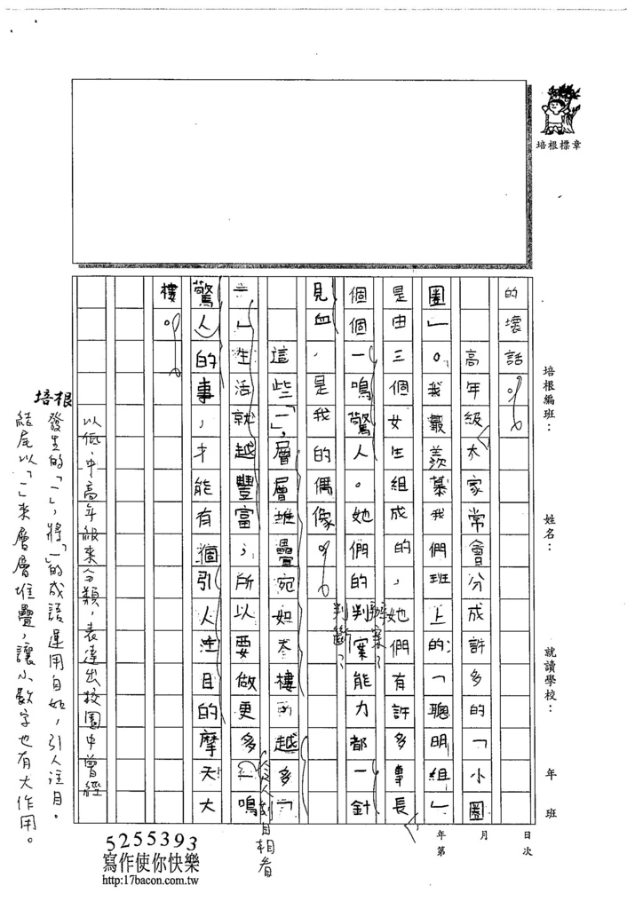 104W6404郭沛樺 (2)