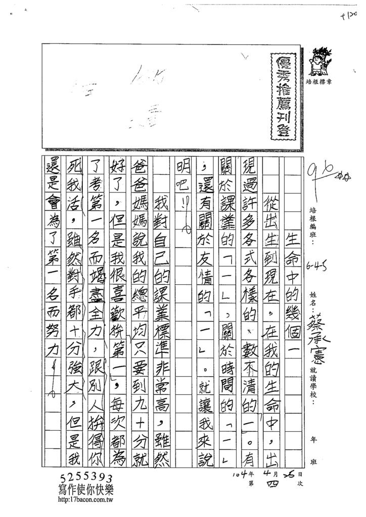104W6404蔡承憲 (1)
