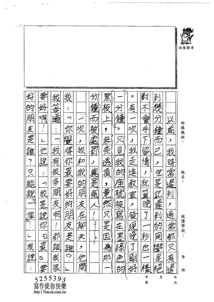 104W6404蔡承憲 (2)