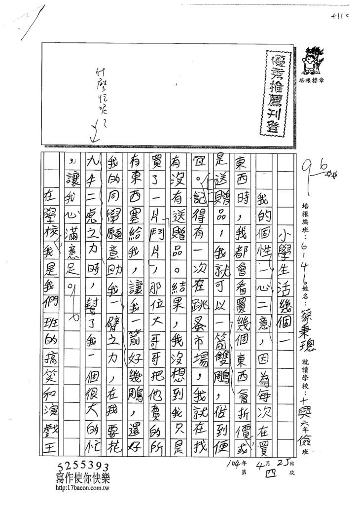 104W6404蔡秉璁 (1)