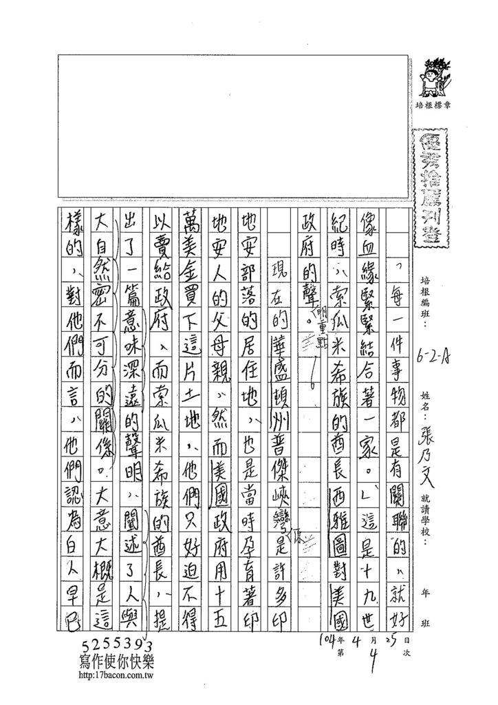 104WA404張乃文 (1)
