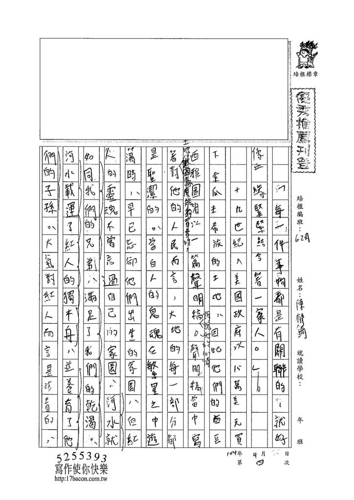 104WA404陳郁錡 (1)
