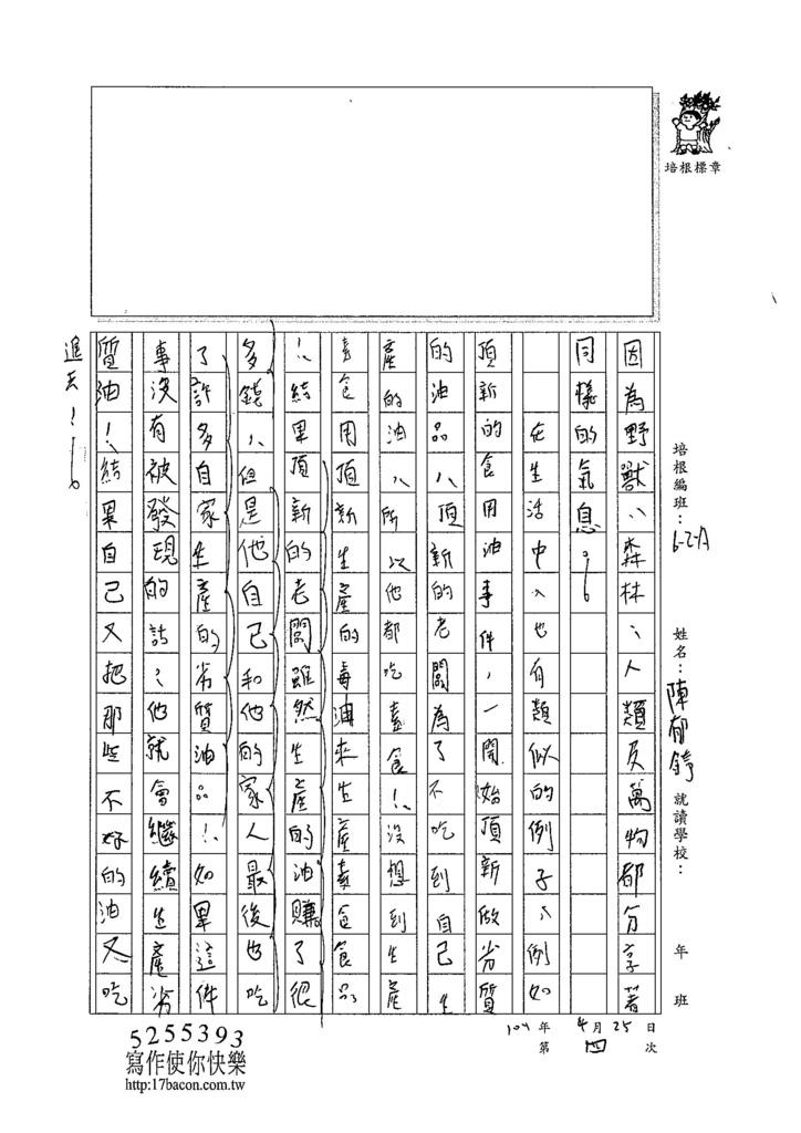 104WA404陳郁錡 (2)