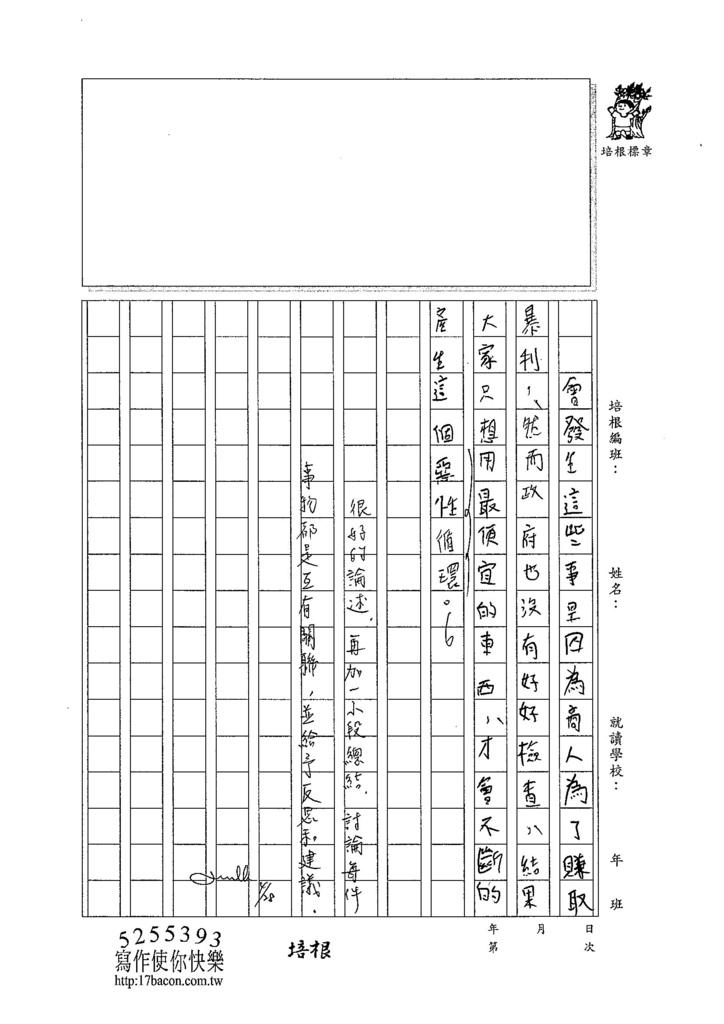 104WA404陳郁錡 (3)
