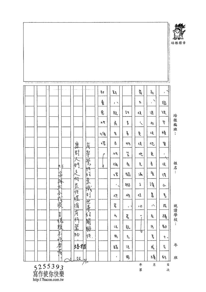 104WA404蕭辰翰 (3)