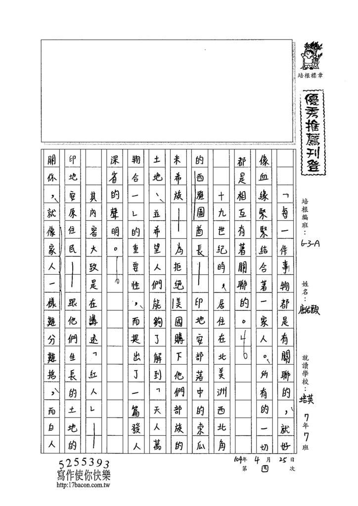 104WA404唐佑頤 (1)