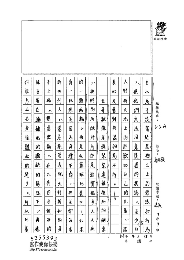 104WA404唐佑頤 (2)