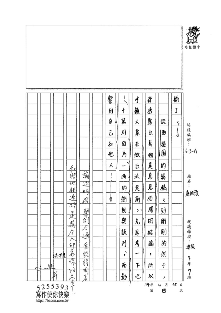 104WA404唐佑頤 (3)