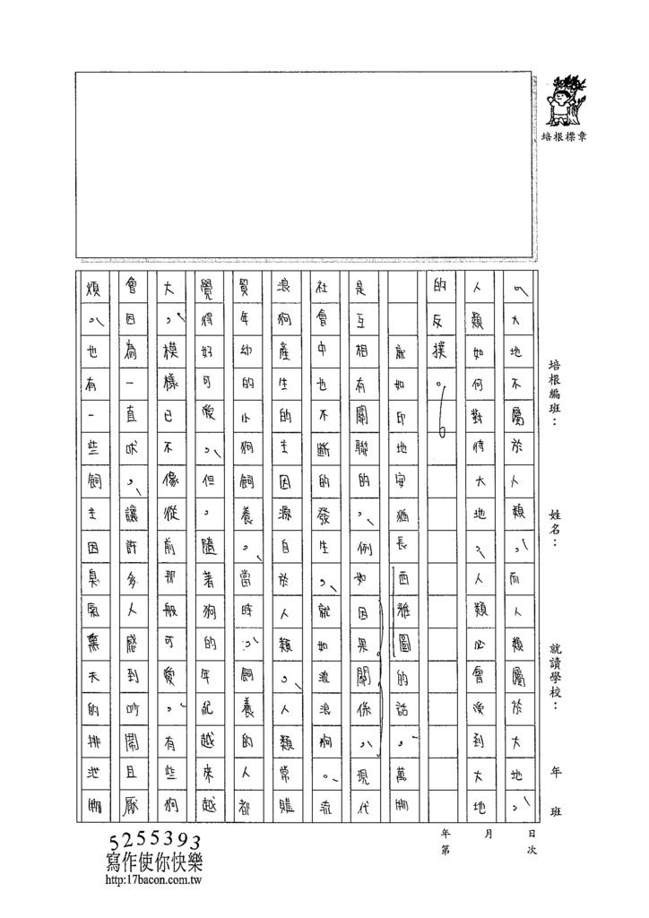 104WA404蔡佩珈 (2)