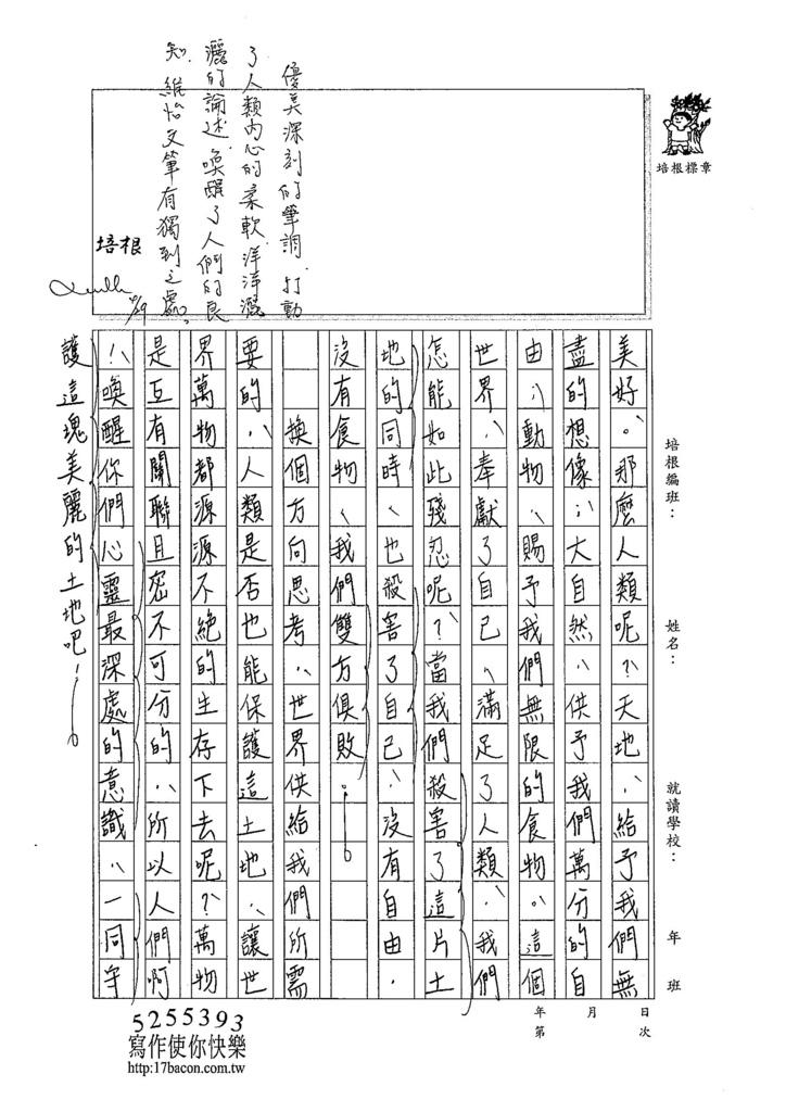 104WA404蔡維怡 (3)