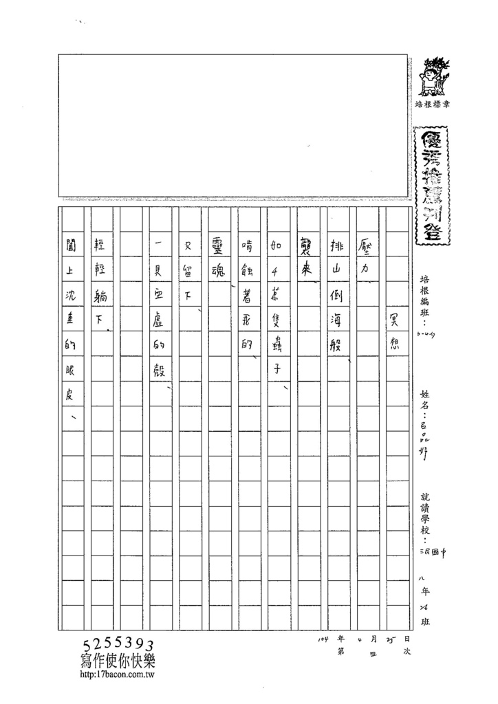 104WG404呂品妤 (1)