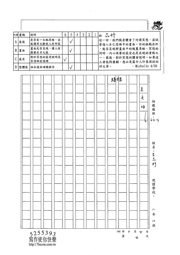 104WG404呂品妤 (4)