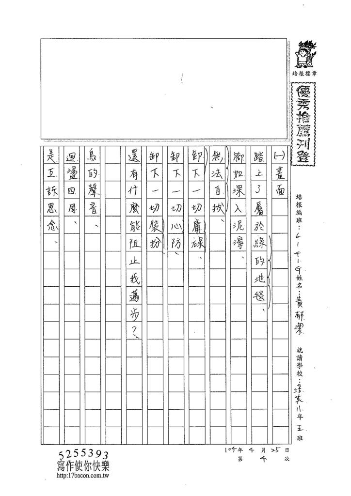 104WG404黃郁潔 (1)