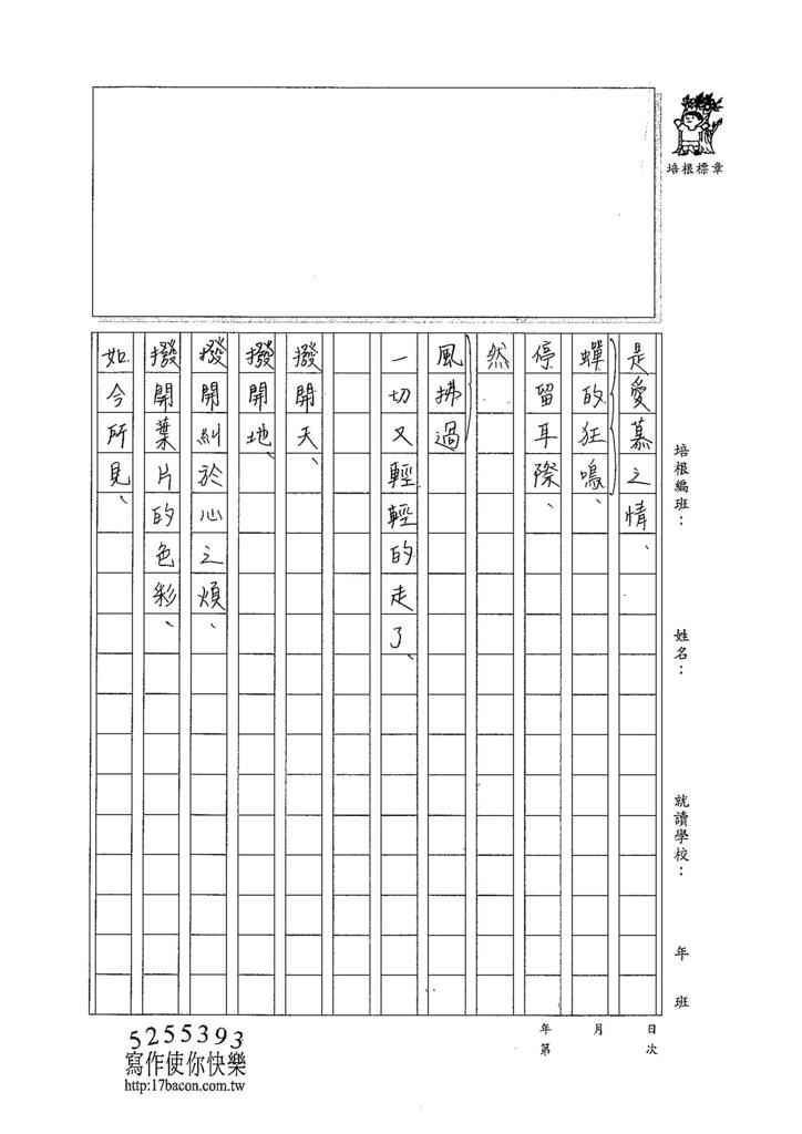 104WG404黃郁潔 (2)