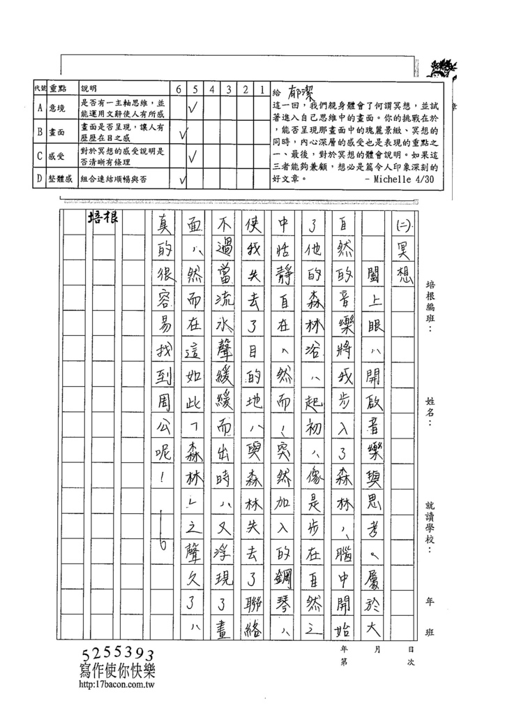 104WG404黃郁潔 (4)