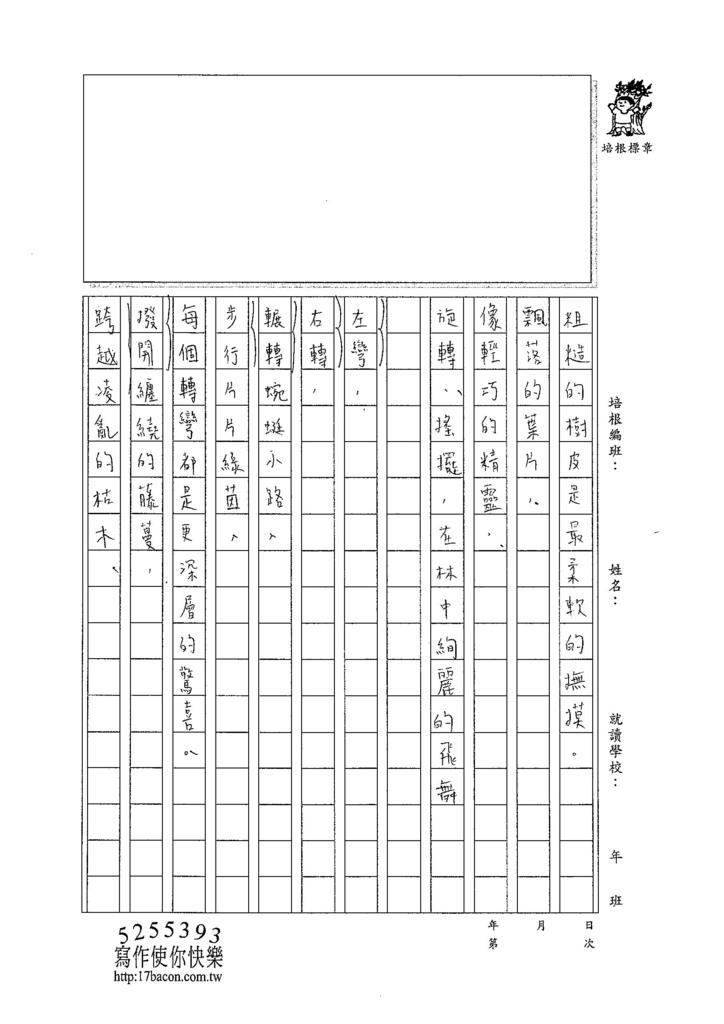 104WG404黃御鵬 (2)