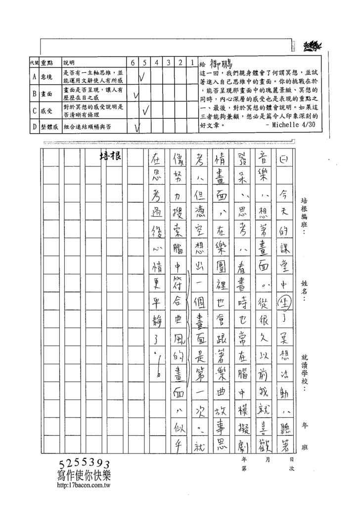 104WG404黃御鵬 (4)