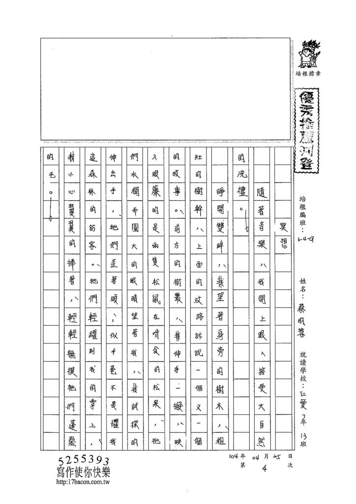 104WG404蔡昀蓉 (1)