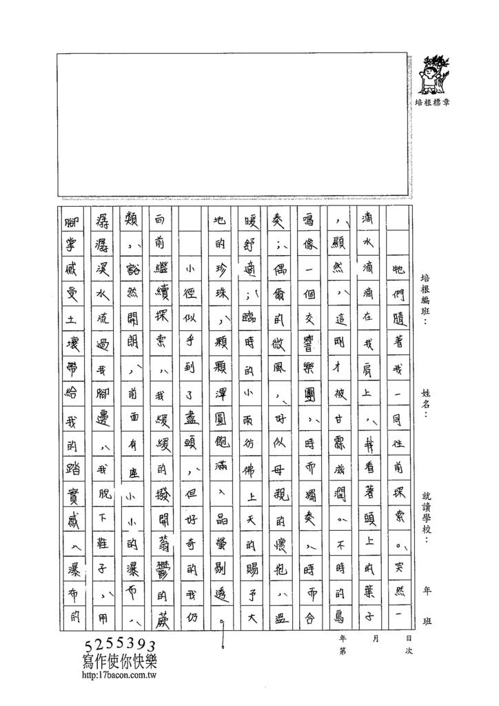 104WG404蔡昀蓉 (2)