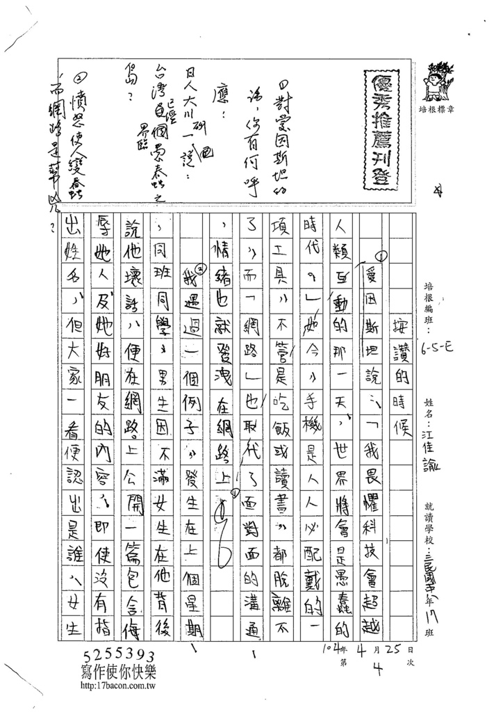 104WE404江佳諭 (1)