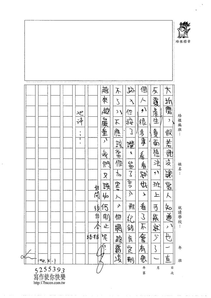 104WE404江佳諭 (4)