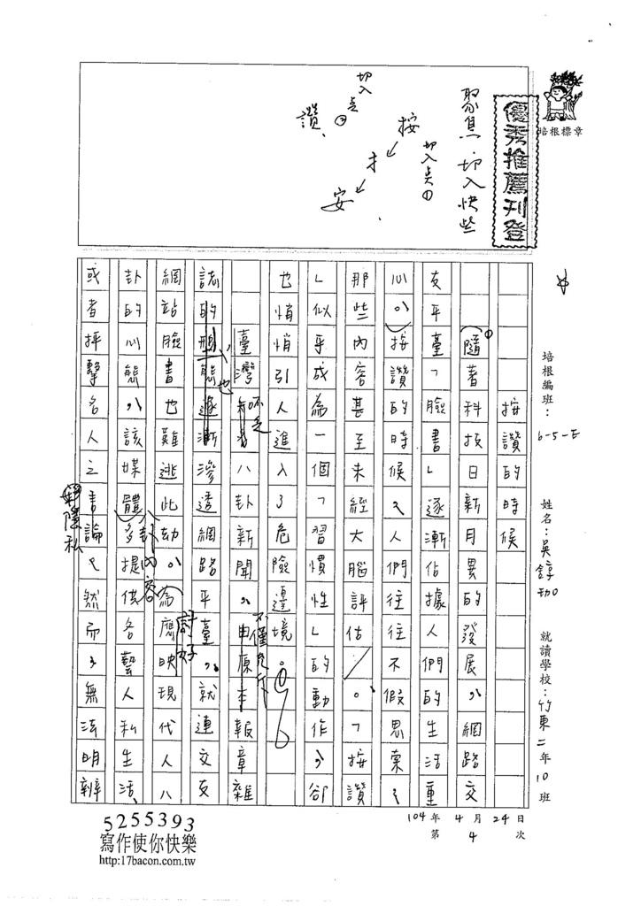 104WE404吳錞珈 (1)