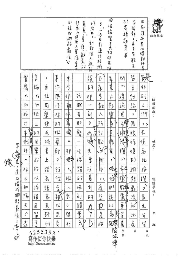 104WE404吳錞珈 (2)