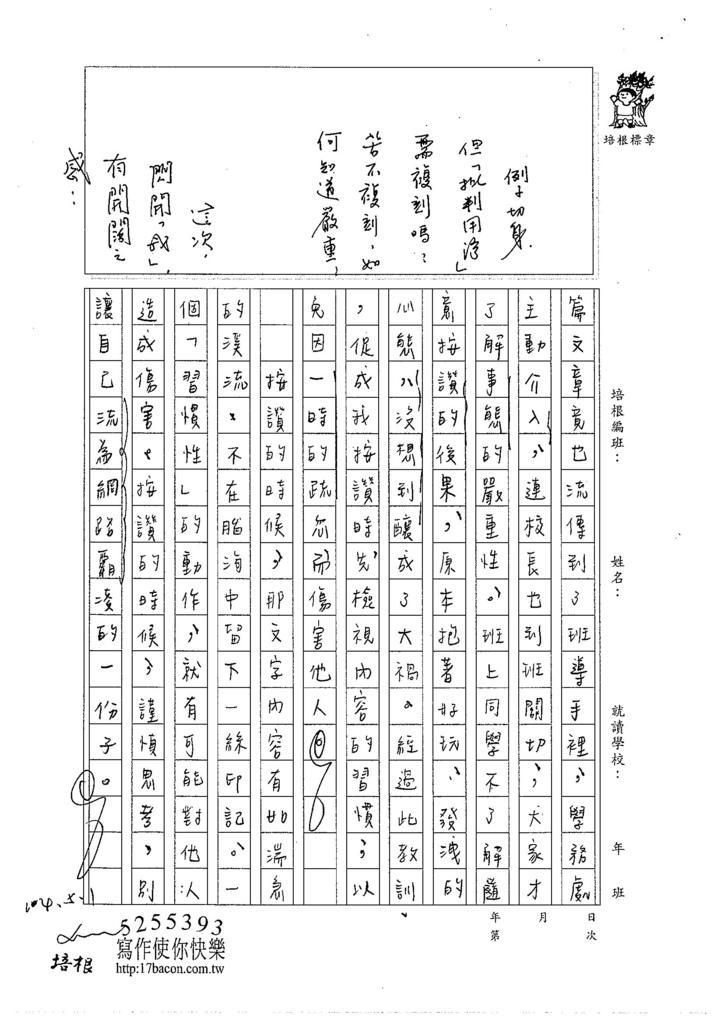 104WE404吳錞珈 (3)
