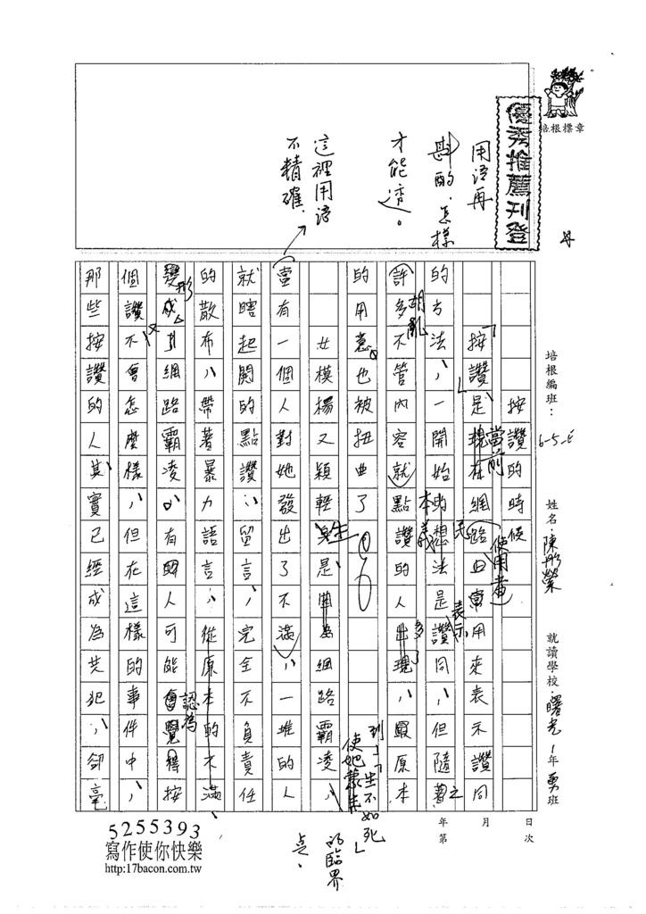 104WE404陳彤縈 (1)