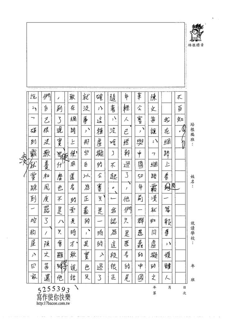 104WE404陳彤縈 (2)