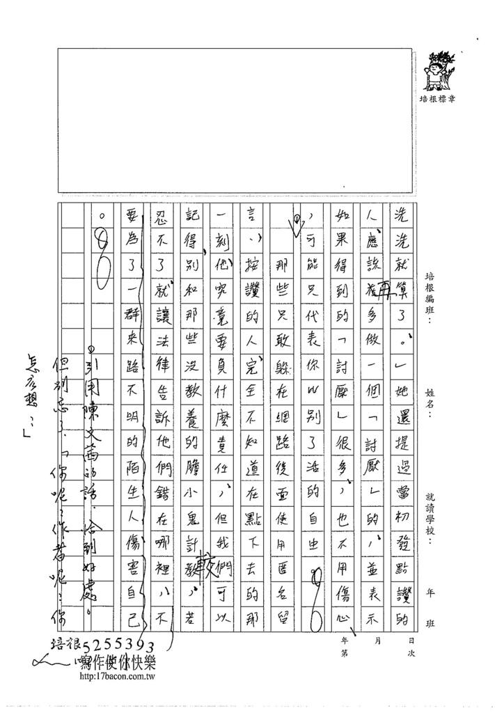 104WE404陳彤縈 (3)