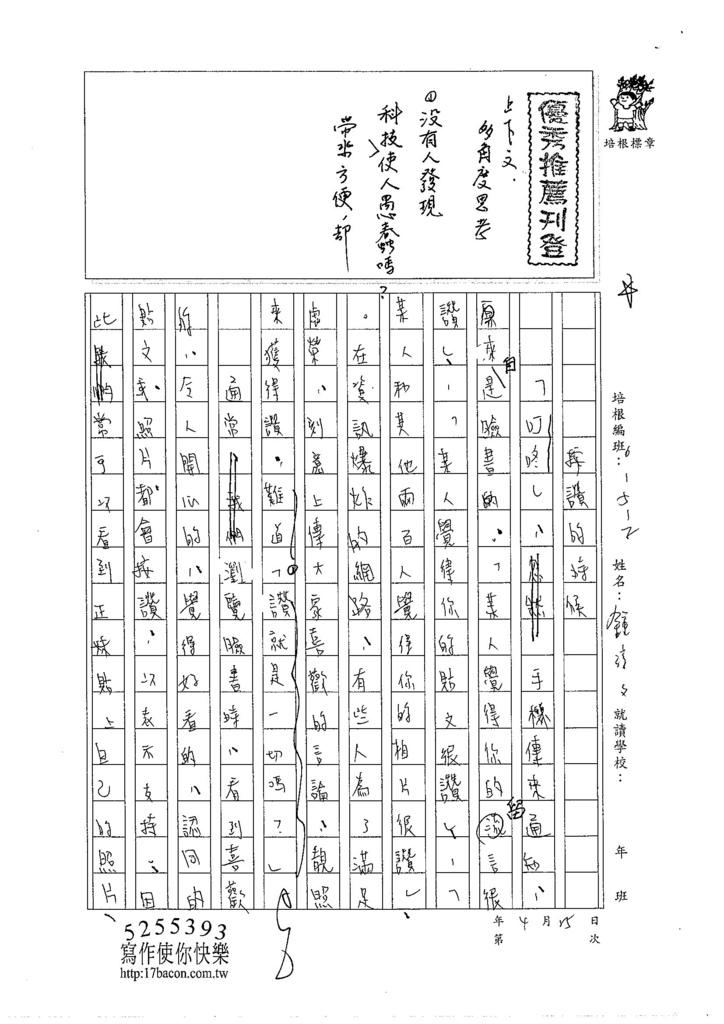 104WE404鍾淳文 (1)