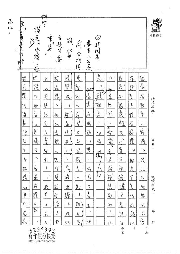 104WE404鍾淳文 (2)