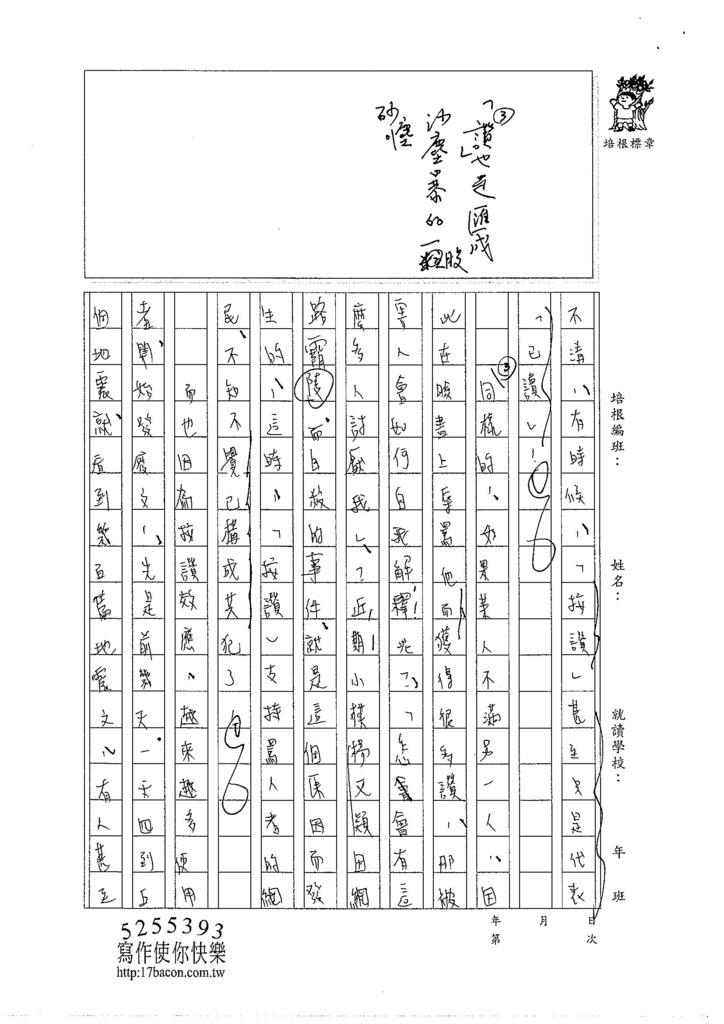 104WE404鍾淳文 (3)