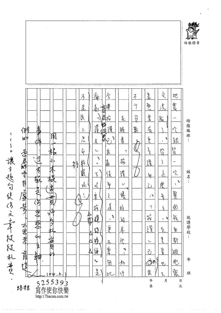104WE404鍾淳文 (4)