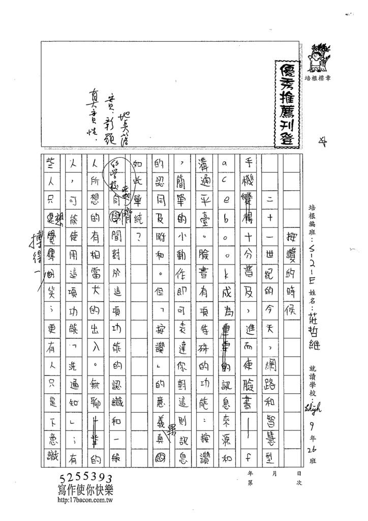 104WE404莊哲維 (1)