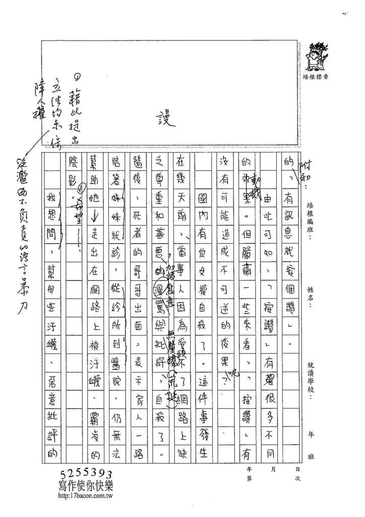 104WE404莊哲維 (2)