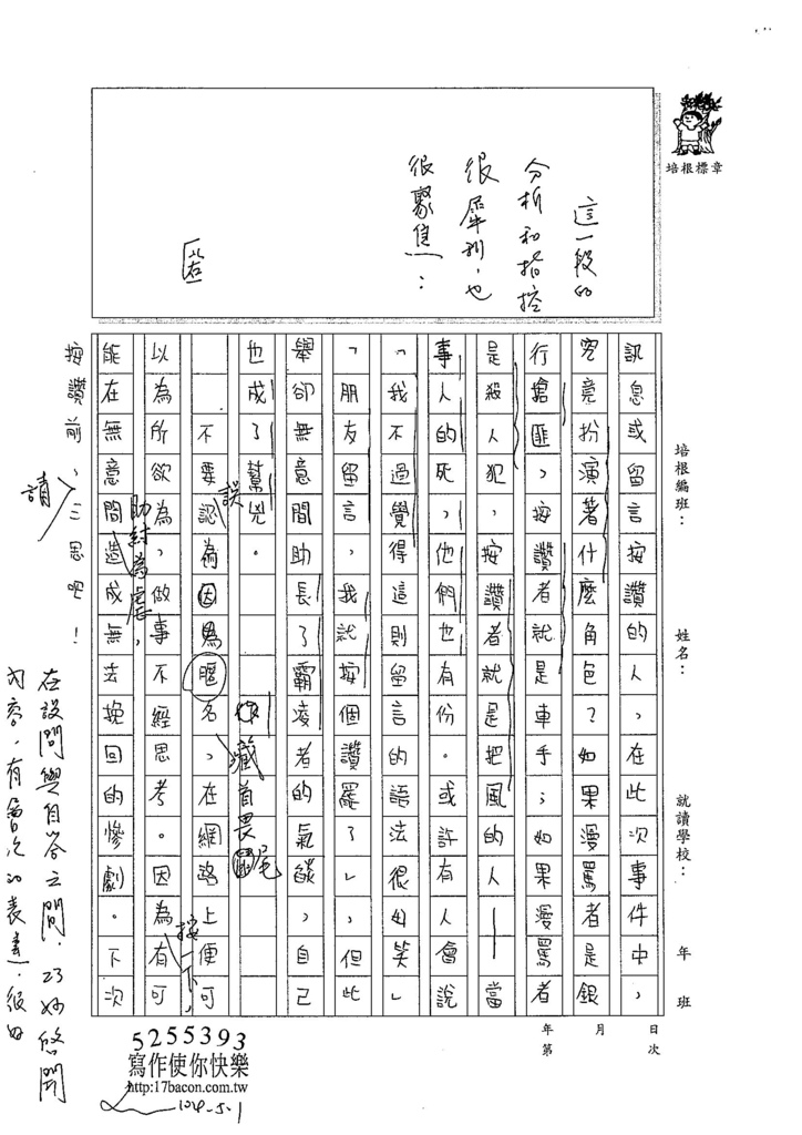 104WE404莊哲維 (3)