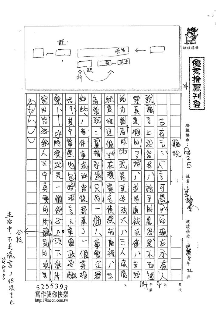 104WE403李瑄哲 (1)