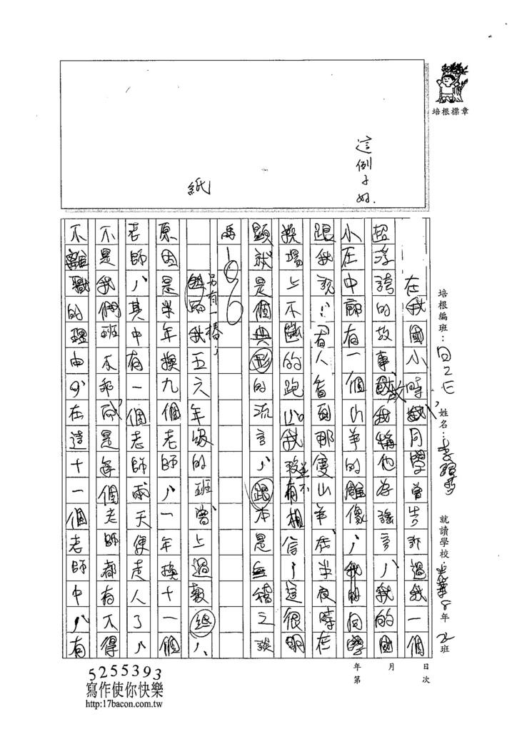 104WE403李瑄哲 (2)