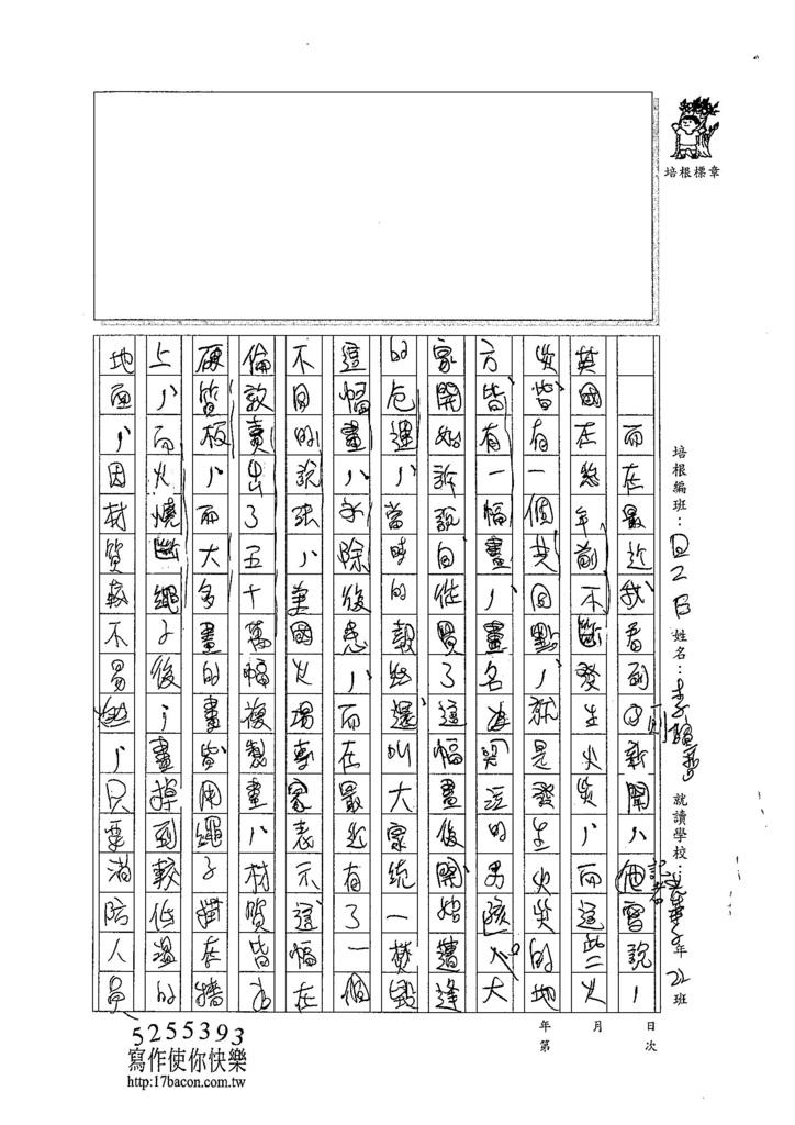 104WE403李瑄哲 (4)