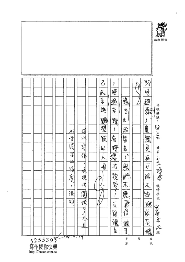 104WE403李瑄哲 (5)